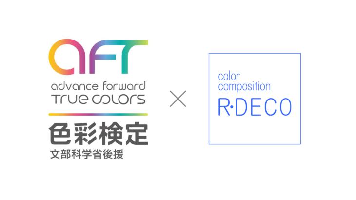 AFT 色彩検定 R・DECO