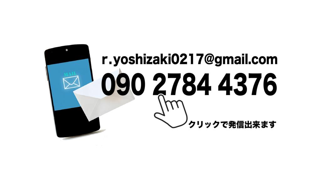 TEL 090 2784 4376