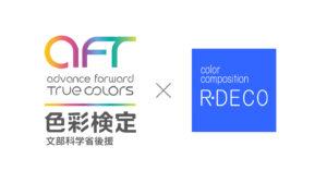 AFT 色彩検定
